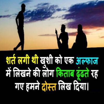 friendship day shayari for girlfriend