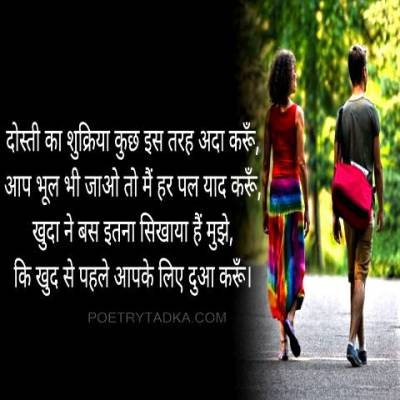 friendship day shayari in hindi language