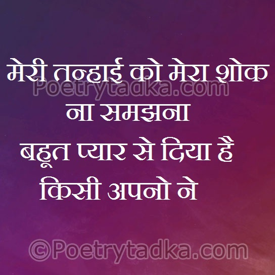 friendship quotes in hindi walpaper image photu bhut pyar se diya hai kisi apno ne