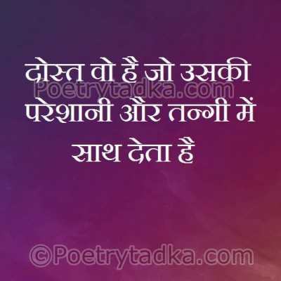 friendship quotes in hindi walpaper image photu dost wo hai jo uski preshani aur tangi me sath deta hai