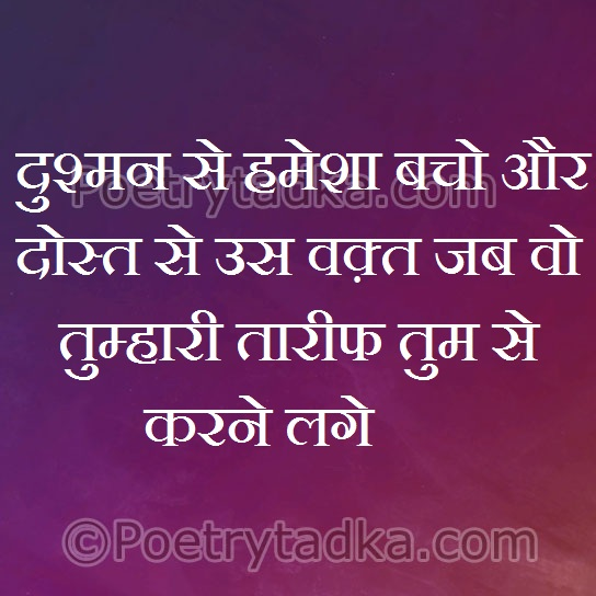 friendship quotes in hindi walpaper image photu dushman se hmesha bacho