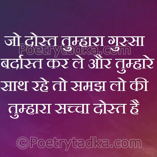friendship quotes in hindi walpaper image photu jo dost tumhara gussa bardast