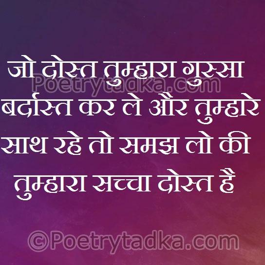 friendship quotes in hindi walpaper image photu jo dost tumhara gussa bardast