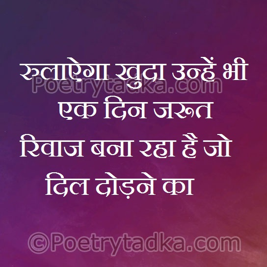 friendship quotes in hindi walpaper image photu riwaz bna rha hai jo dil todne ka