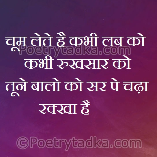 friendship quotes in hindi walpaper image photu tune balo ko sr pe cda rakha hai