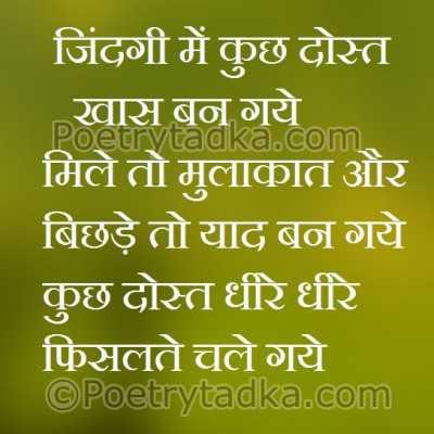 friendship shayari wallpaper in hindi mulakat yad zindagi