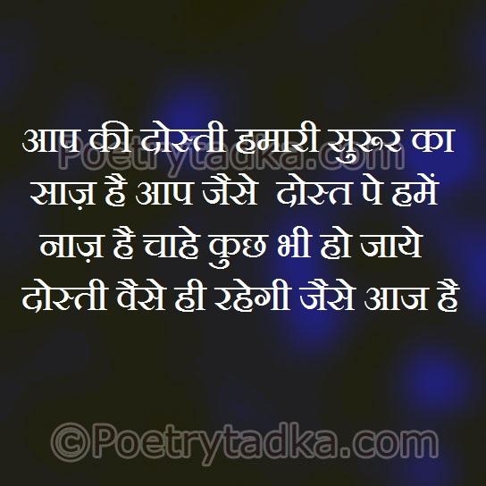 friendship shayari wallpaper whatsapp profile image photu in hindi aapki dosti hamari