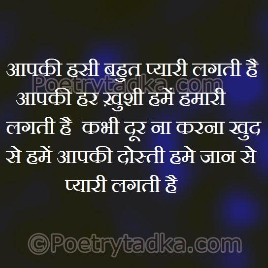 friendship shayari wallpaper whatsapp profile image photu in hindi aapki hasi bahut pyaari