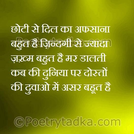 Dil Se Shayari Friendship shayari in hindi doshti shayari