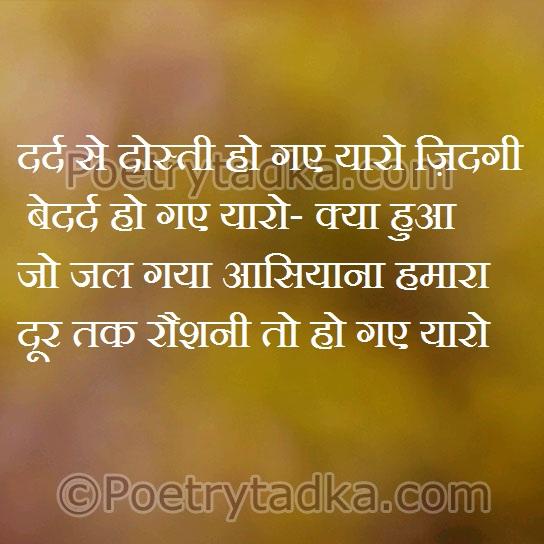friendship shayari wallpaper whatsapp profile image photu in hindi dard se dosti ho gayi