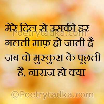 friendship shayari wallpaper whatsapp profile image photu in hindi dil galti maaf muskurake naraz