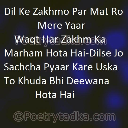 friendship shayari wallpaper whatsapp profile image photu in hindi dil ke zakhmo par