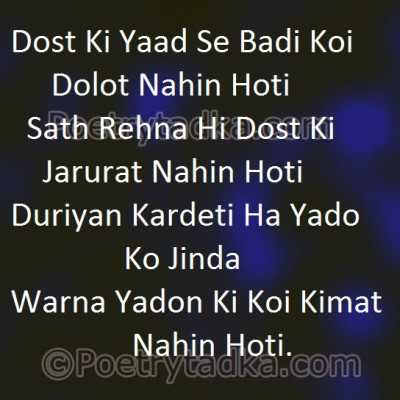 friendship shayari wallpaper whatsapp profile image photu in hindi dost ki yaad se badi koi
