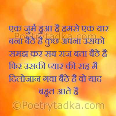 friendship shayari wallpaper whatsapp profile image photu in hindi ek jurm hua hai hum se