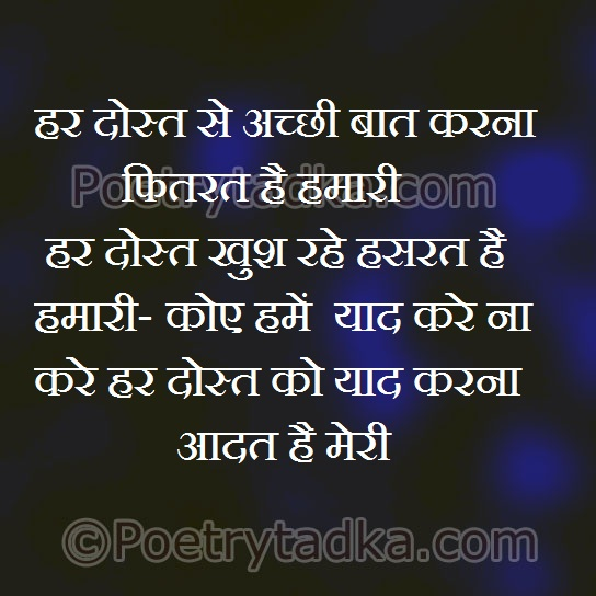friendship shayari wallpaper whatsapp profile image photu in hindi har dost se achi baat