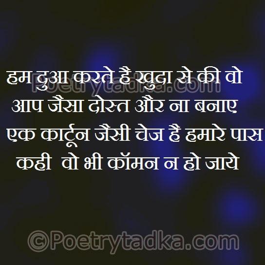 friendship shayari wallpaper whatsapp profile image photu in hindi hum dua karte hain