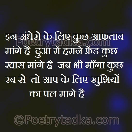 friendship shayari wallpaper whatsapp profile image photu in hindi in andhero ke liye kuch aaftab