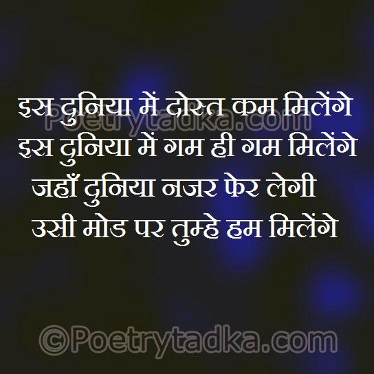 friendship shayari wallpaper whatsapp profile image photu in hindi ise duniya mein dost kam