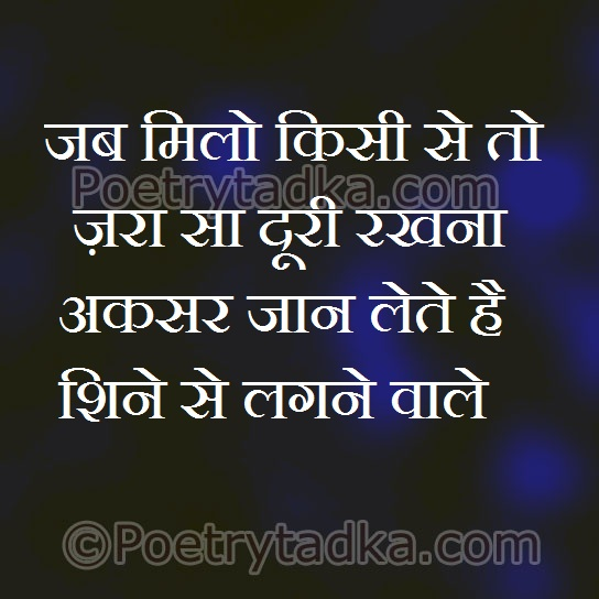 friendship shayari wallpaper whatsapp profile image photu in hindi jab milo kisi se