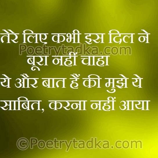 friendship shayari wallpaper whatsapp profile image photu in hindi kabhi sabit kana dil bura chaha