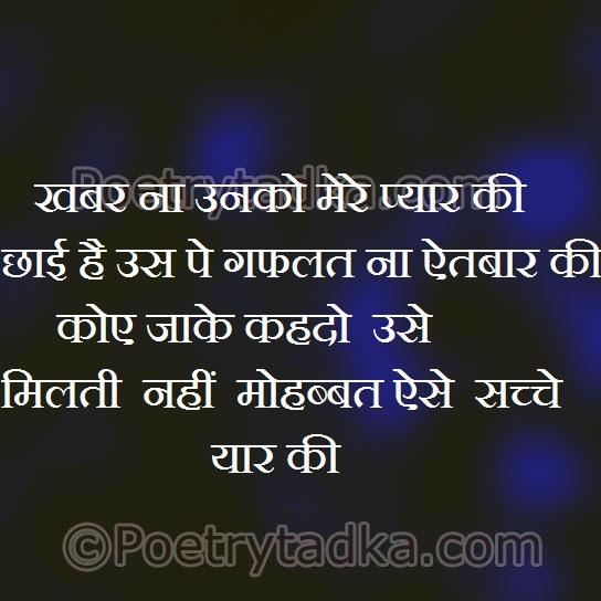 friendship shayari wallpaper whatsapp profile image photu in hindi khabar na usko mere