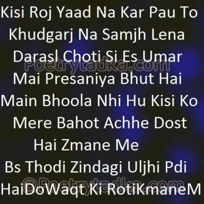 friendship shayari wallpaper whatsapp profile image photu in hindi kisi roj yaad na kar pau