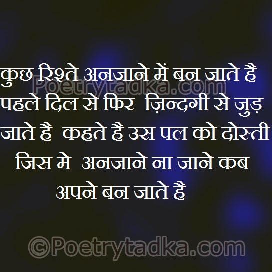 friendship shayari wallpaper whatsapp profile image photu in hindi kuch riste anjane me