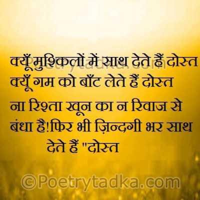 friendship shayari wallpaper whatsapp profile image photu in hindi kyu mushkilo me sath dete hai dost