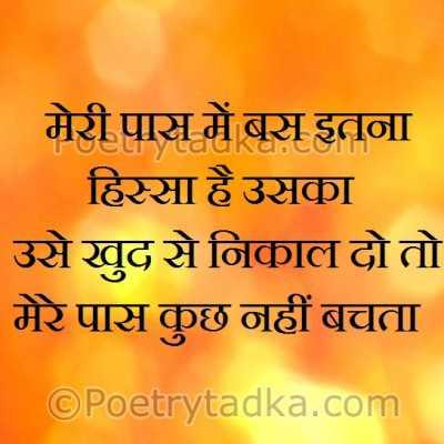 friendship shayari wallpaper whatsapp profile image photu in hindi mere pas me bas itna hissa hai uska