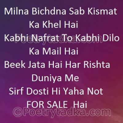 friendship shayari wallpaper whatsapp profile image photu in hindi milna bichdna sab kismat