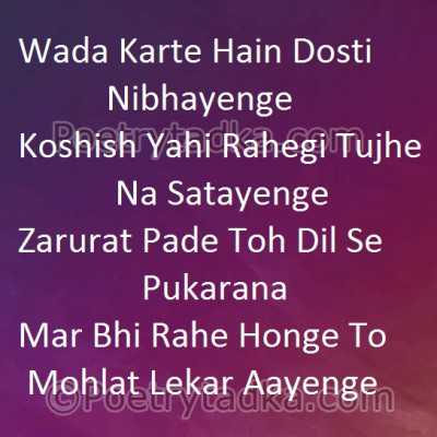 friendship shayari wallpaper whatsapp profile image photu in hindi nibhayenge koshis wada karte hain dosti