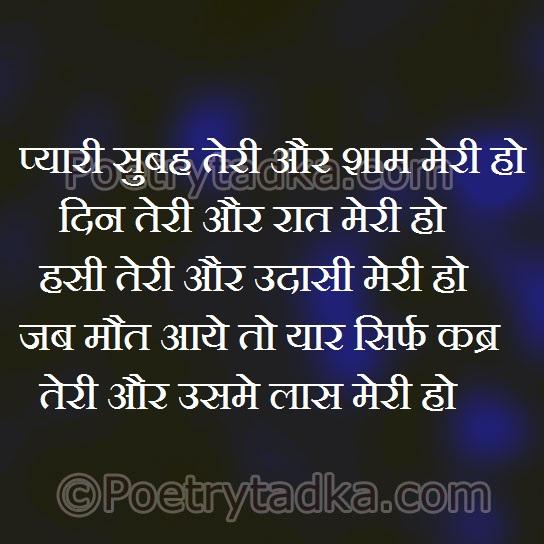 friendship shayari wallpaper whatsapp profile image photu in hindi pyaari subah teri aur