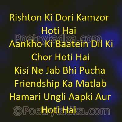 friendship shayari wallpaper whatsapp profile image photu in hindi rishton ki dori kamzor hoti
