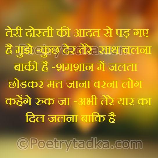 friendship shayari wallpaper whatsapp profile image photu in hindi teri dosti ki aadat si