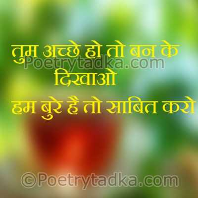friendship shayari wallpaper whatsapp profile image photu in hindi tum acche ho to ban ke dekhaao