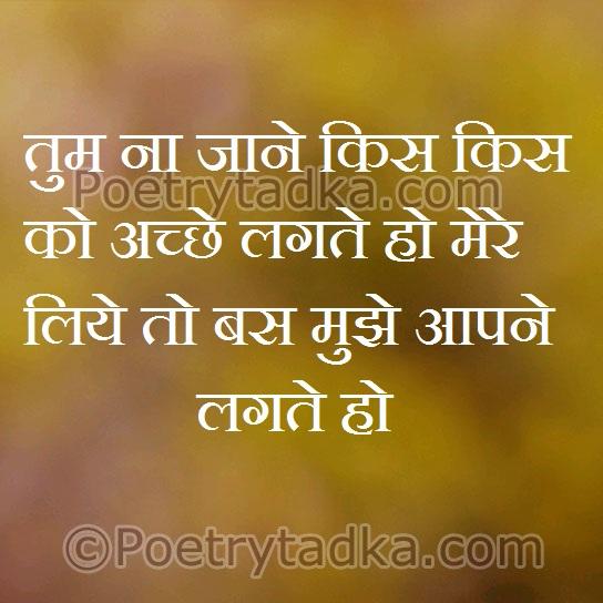 friendship shayari wallpaper whatsapp profile image photu in hindi tum lagte mujhe acche
