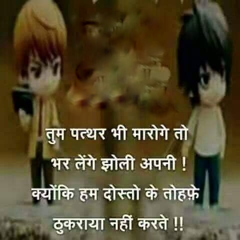 friendship shayari wallpaper whatsapp profile image photu in hindi tum patthar maro bhar jholi thukraya nahi kyuki