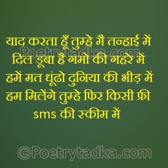 funny quotes in hindi hum melenge tumhe fir kisi free