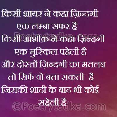 shadi shari hindi