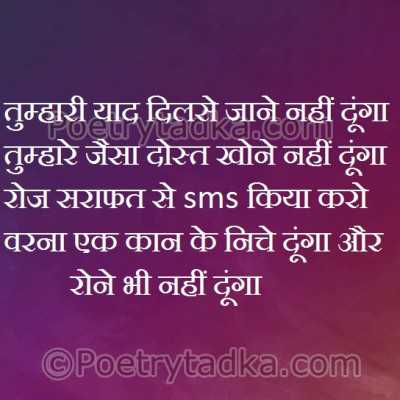 funny quotes in hindi kan ke niche dunga aur rone nahi dunga