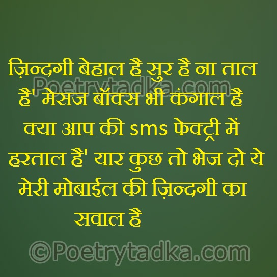 funny quotes in hindi kya aap ki sms fektri me hartal hai