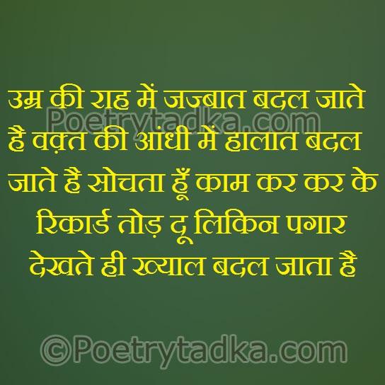 lekin pgar dekhte hi kyalat badaljate hai @poetrytadka