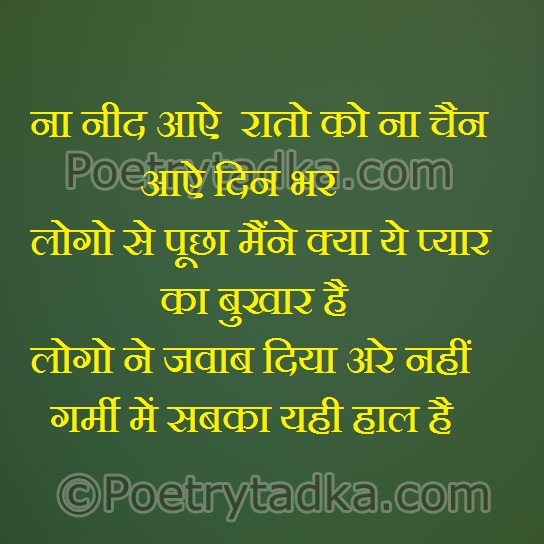 pics photos what is love in hindi pyar kya hai quotes