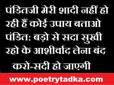 funny quotes in hindi shayari koi upay
