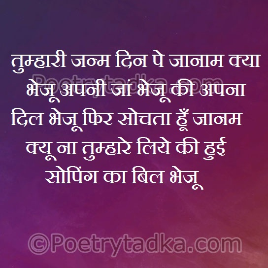 funny quotes in hindi tumhari janm din pe janam kay bhejoo
