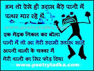 funny sms hum to aese hi