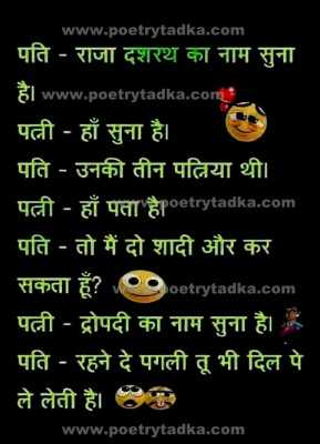 funny sms pati aur patni hindi