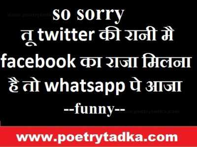 funny sms so sorry
