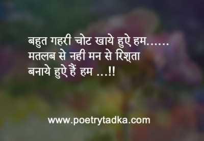 gahri-chot-slogans-in-hindi