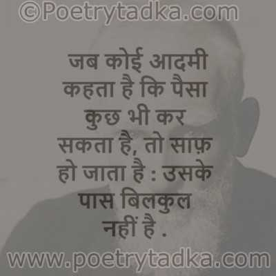 george bernard motivational quotes in hindi